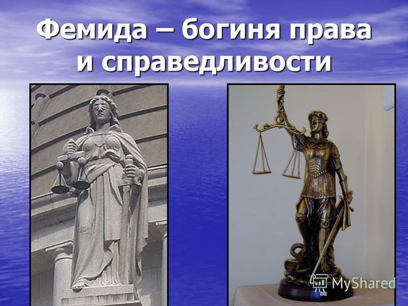 Фемида – богиня права и справедливости