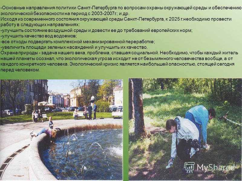 -Основные направления политики Санкт-Петербурга по вопросам охраны окружающей среды и обеспечению экологической безопасности на период с 2003-2007 г.; и др. Исходя из современного состояния окружающей среды Санкт-Петербурга, к 2025 г.необходимо прове