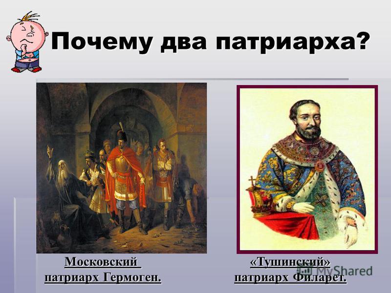 Почему два патриарха? Почему два патриарха? «Тушинский» патриарх Филарет. Московский патриарх Гермоген.