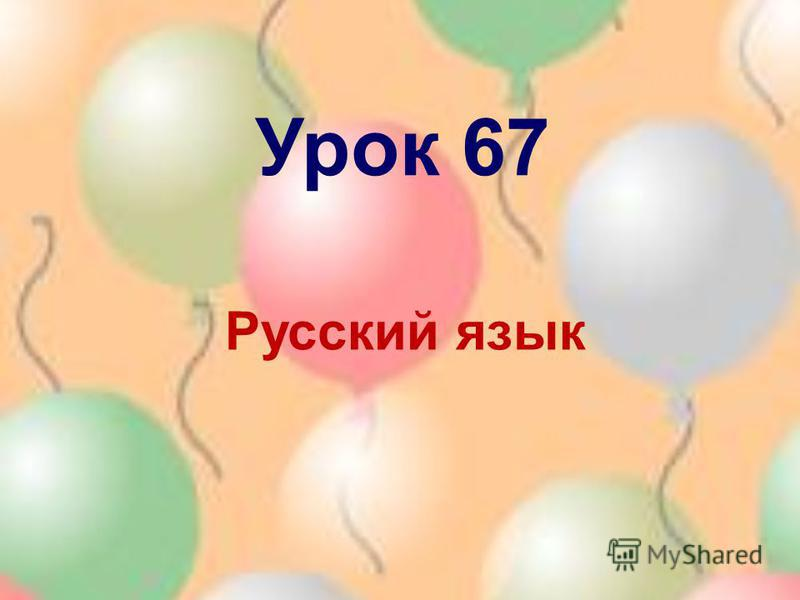 Урок 67 Русский язык