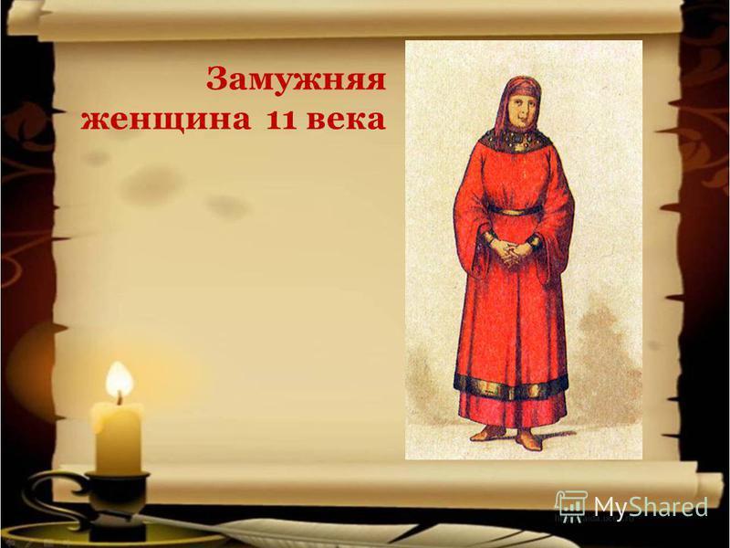 Замужняя женщина 11 века