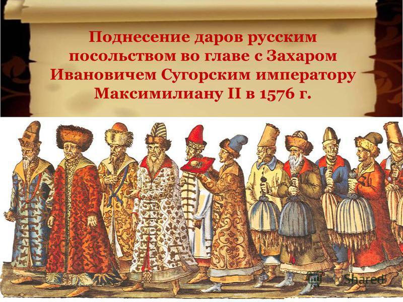 Поднесение даров русским посольством во главе с Захаром Ивановичем Сугорским императору Максимилиану II в 1576 г.