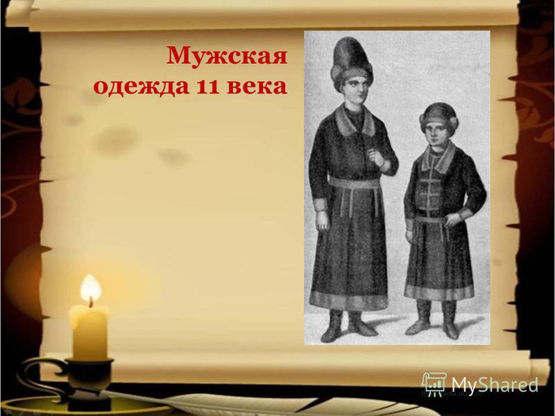 Мужская одежда 11 века