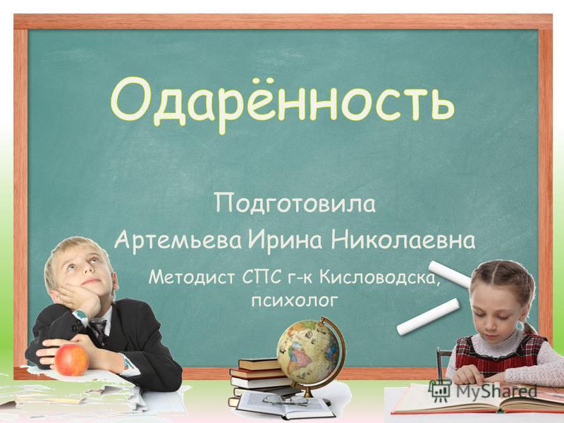 Подготовила Артемьева Ирина Николаевна Методист СПС г-к Кисловодска, психолог