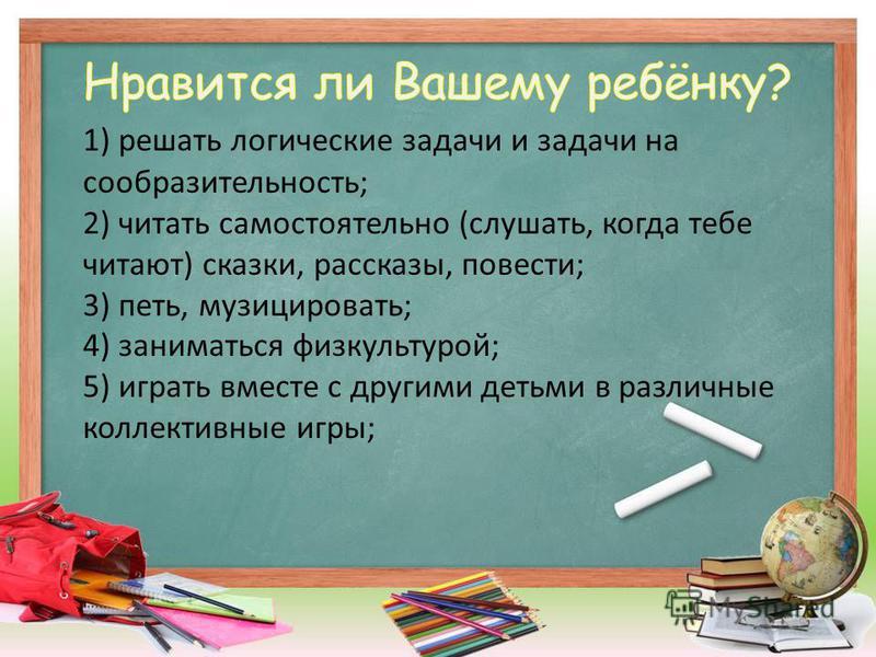 1) решать логические задачи и задачи на сообразительность; 2) читать самостоятельно (слушать, когда тебе читают) сказки, рассказы, повести; 3) петь, музицировать; 4) заниматься физкультурой; 5) играть вместе с другими детьми в различные коллективные