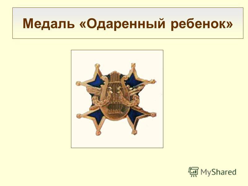 Медаль «Одаренный ребенок»