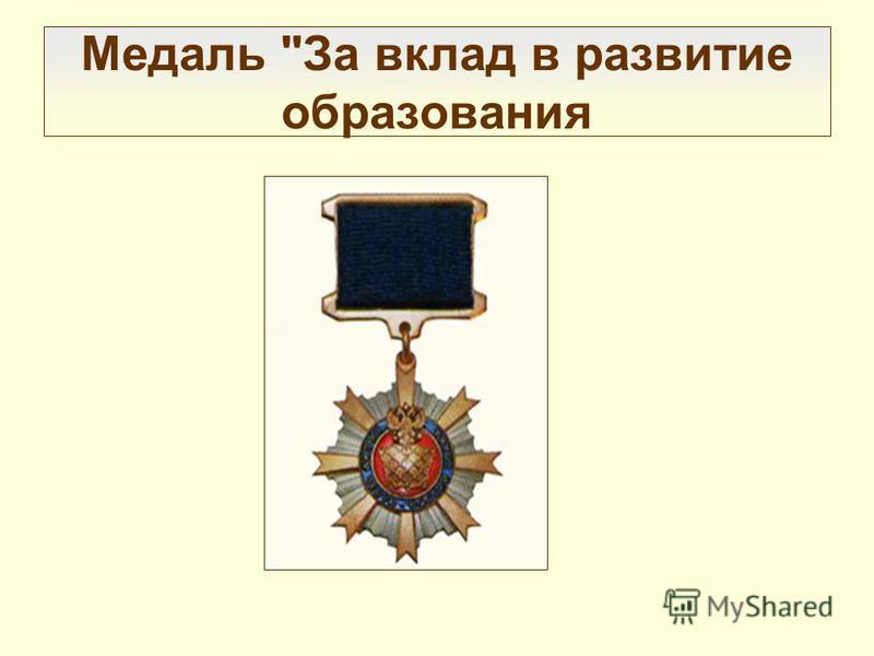 Медаль За вклад в развитие образования