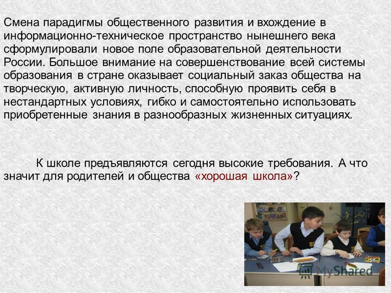 Смена парадигмы общественного развития и вхождение в информационно-техническое пространство нынешнего века сформулировали новое поле образовательной деятельности России. Большое внимание на совершенствование всей системы образования в стране оказывае