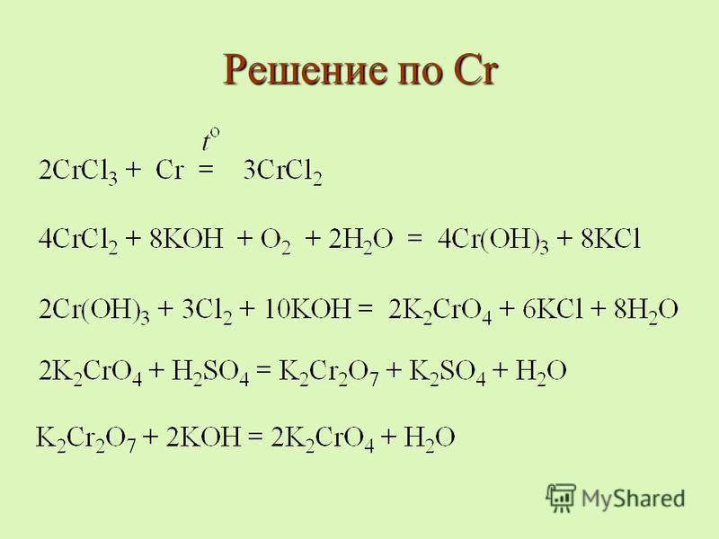 Цепочки Напишите уравнения реакций, с помощью которых можно осуществить следующие превращения:Напишите уравнения реакций, с помощью которых можно осуществить следующие превращения: