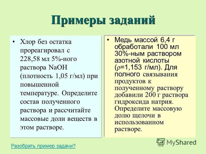 Примеры заданий К 1170 г 0,5% раствора хлорида натрия прилили 1275 г 0,2%-ного раствора нитрата серебра. Какова массовая доля нитрата натрия в полученном растворе? Для получения раствора сульфата калия рассчитанное количество карбоната калия раствори