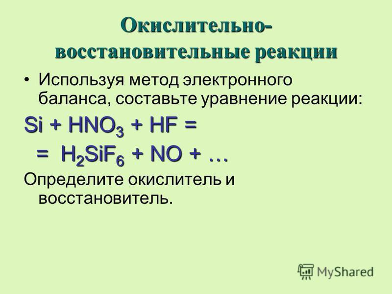 Окисление Cr(III) в Cr(VI) [Cr(OH) 6 ] 3- CrO 4 2– [Cr(OH) 6 ] 3- + 3 H 2 O 2 = CrO 4 2– + 2OH - + 8H 2 O +3+6 -1 -2 В пробирку вносят 2-3 капли раствора соли хрома(III). Прибавьте 4-5 капель 2 М раствора NaOH, 2 капли 30%-ного раствора Н 2 О 2 и наг