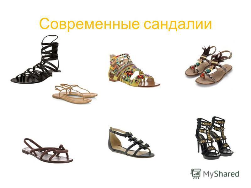 Современные сандалии