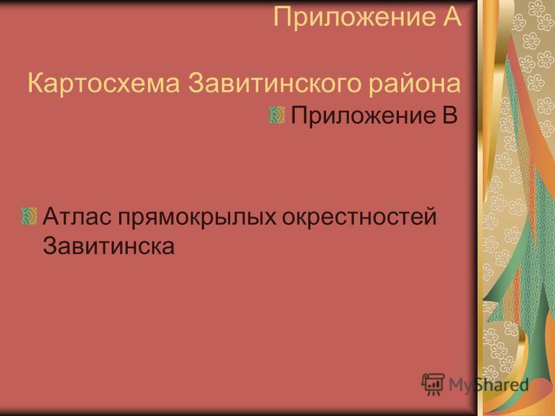 Приложение А Картосхема Завитинского района Приложение В Атлас прямокрылых окрестностей Завитинска