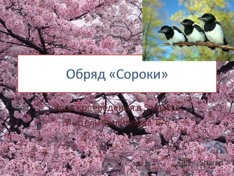 Урок краеведения в 5 классе Учитель Филиппова Т.А.