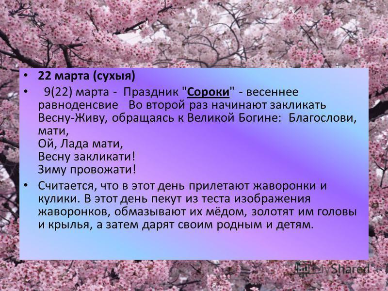 22 марта (сухая) 9(22) марта - Праздник