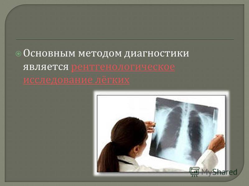 Основным методом диагностики является рентгенологическое исследование лёгких рентгенологическое исследование лёгких