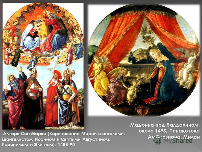 Алтарь Сан Марко (Коронование Марии с ангелами, Евангелистом Иоанном и Святыми Августином, Иеронимом и Элигием), 1488-90 Мадонна под балдахином, около 1493, Пинакотека Амброзиана, Милан