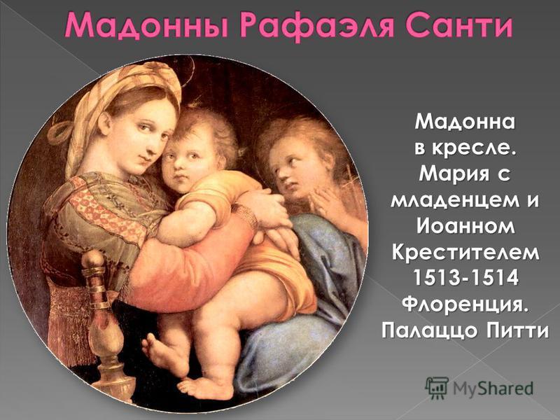 Мадонна в кресле. Мария с младенцем и Иоанном Крестителем 1513-1514 Флоренция. Палаццо Питти