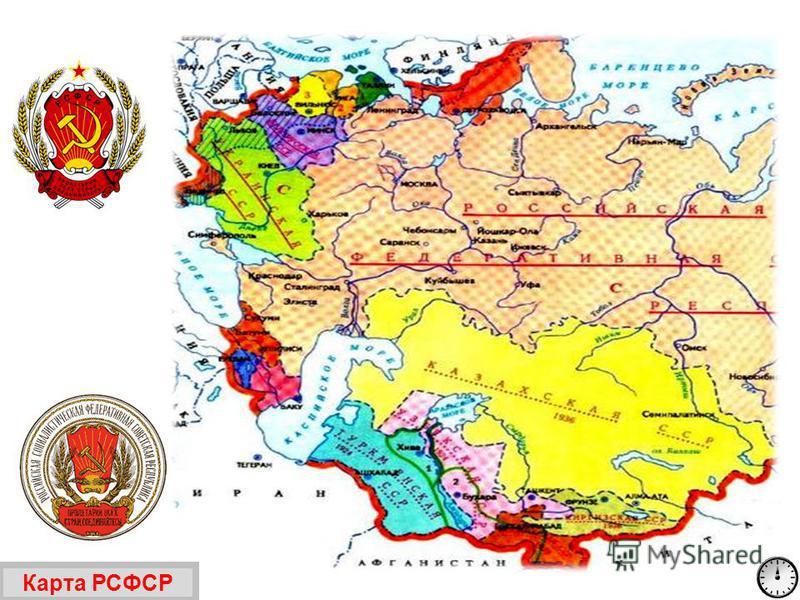 Карта РСФСР