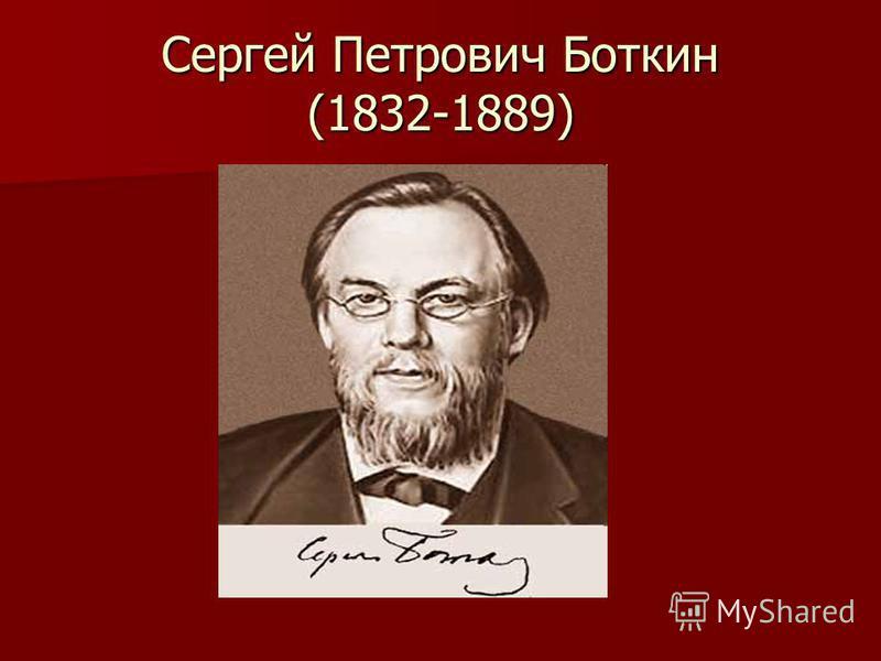 Сергей Петрович Боткин (1832-1889)