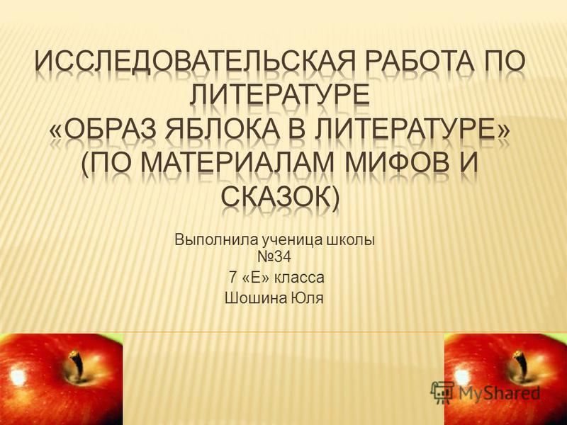 Выполнила ученица школы 34 7 «Е» класса Шошина Юля