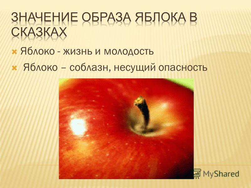 Яблоко - жизнь и молодость Яблоко – соблазн, несущий опасность