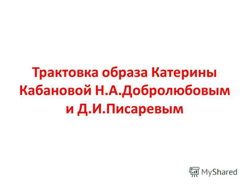 Трактовка образа Катерины Кабановой Н.А.Добролюбовым и Д.И.Писаревым