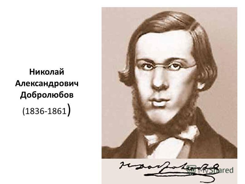 Николай Александрович Добролюбов (1836-1861 )