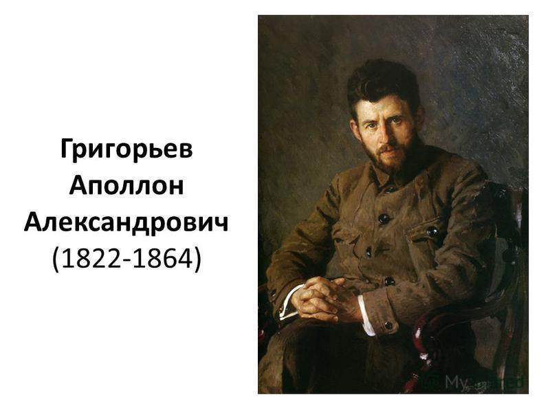 Григорьев Аполлон Александрович (1822-1864)