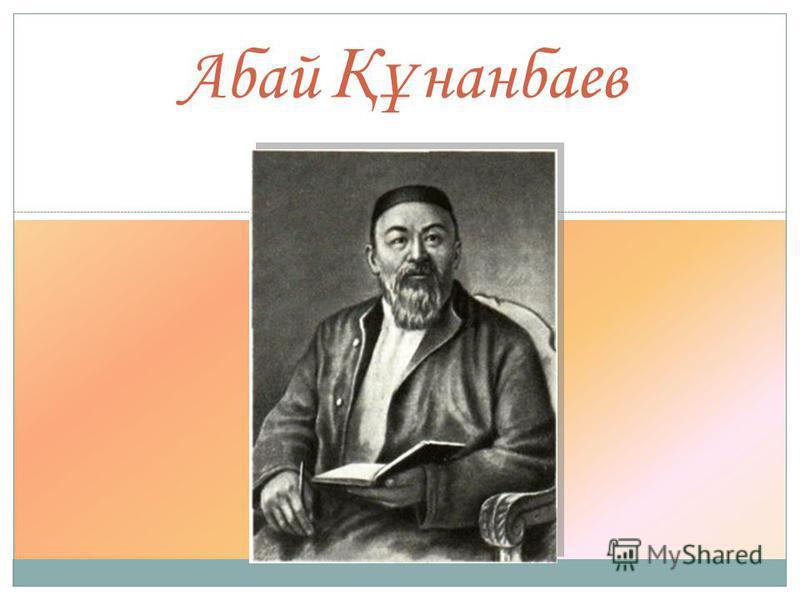 Абай Құ нанбаев