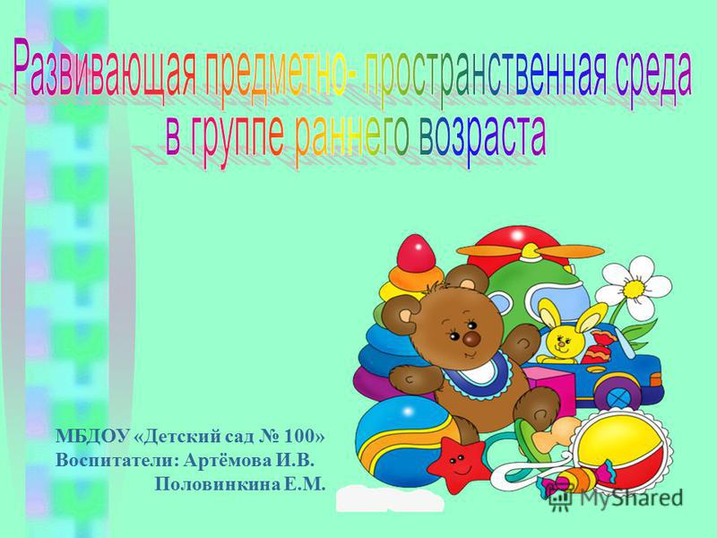 МБДОУ «Детский сад 100» Воспитатели: Артёмова И.В. Половинкина Е.М.