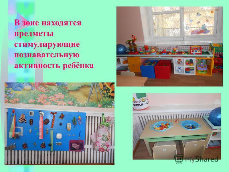 В зоне находятся предметы стимулирующие познавательную активность ребёнка