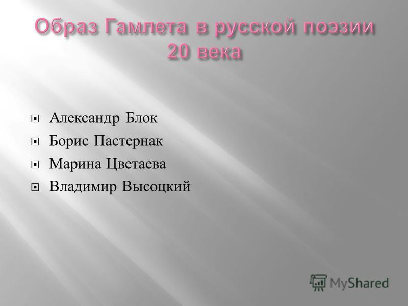 Александр Блок Борис Пастернак Марина Цветаева Владимир Высоцкий