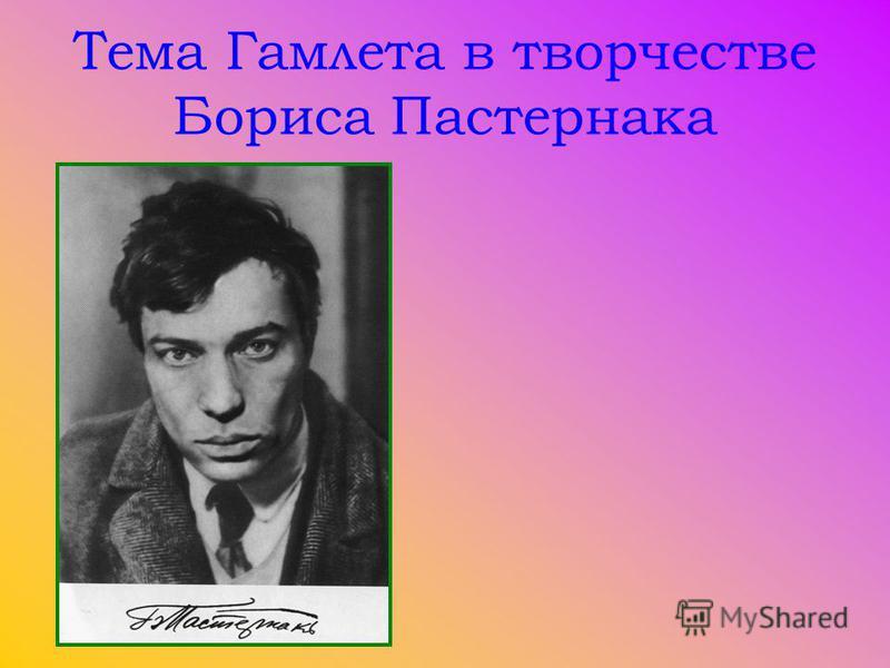Тема Гамлета в творчестве Бориса Пастернака