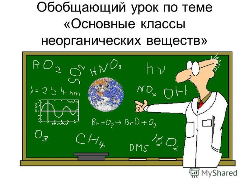Обобщающий урок по теме «Основные классы неорганических веществ»
