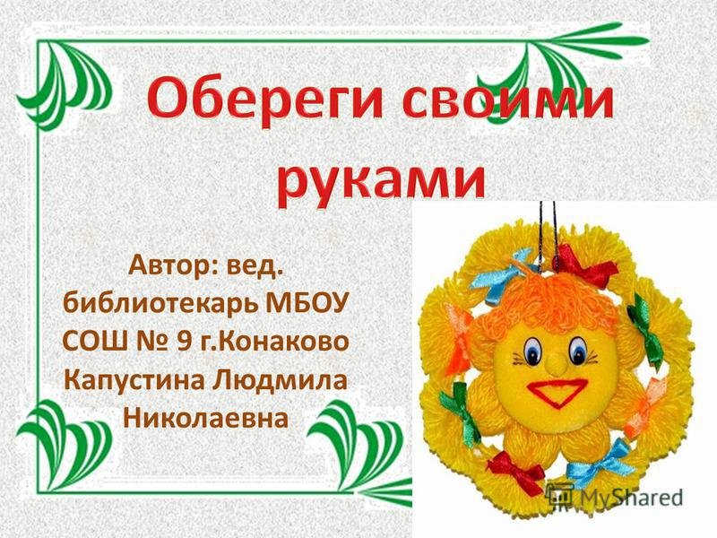 Автор: вед. библиотекарь МБОУ СОШ 9 г.Конаково Капустина Людмила Николаевна