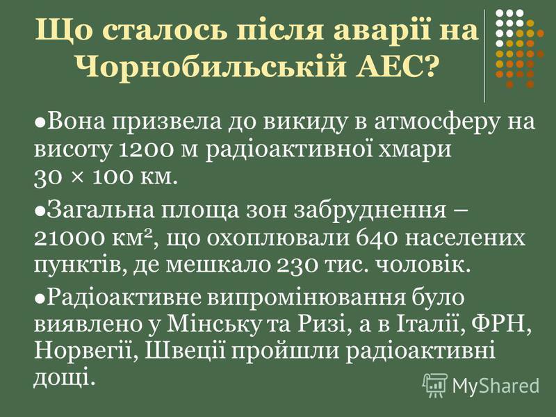 Що сталось після аварії на Чорнобильській АЕС? Вона призвела до викиду в атмосферу на висоту 1200 м радіоактивної хмари 30 × 100 км. Загальна площа зон забруднення – 21000 км 2, що охоплювали 640 населених пунктів, де мешкало 230 тис. чоловік. Радіоа