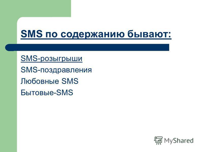 SMS по содержанию бывают: SMS-розыгрыши SMS-поздравления Любовные SMS Бытовые-SMS