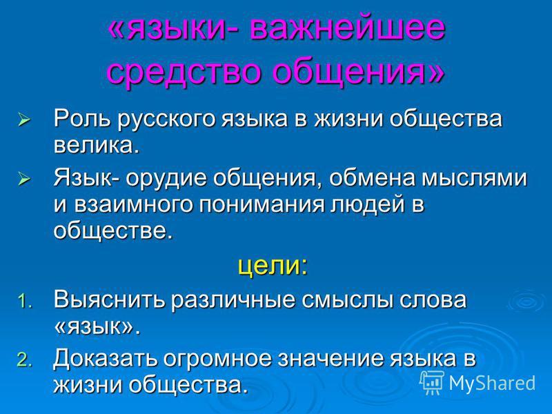 «языки- важнейшее средство общения» Роль русского языка в жизни общества велика. Роль русского языка в жизни общества велика. Язык- орудие общения, обмена мыслями и взаимного понимания людей в обществе. Язык- орудие общения, обмена мыслями и взаимног
