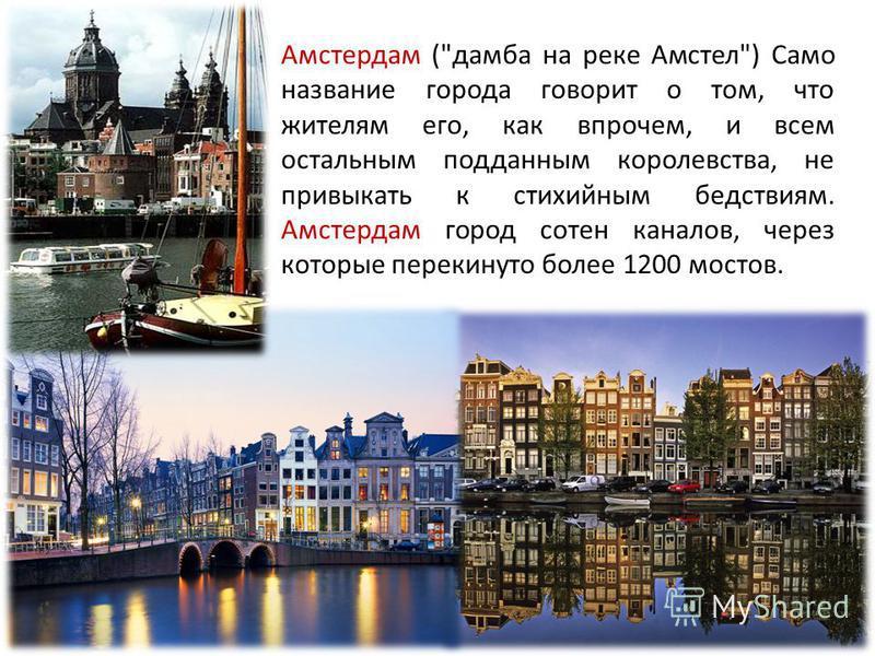 Амстердам (