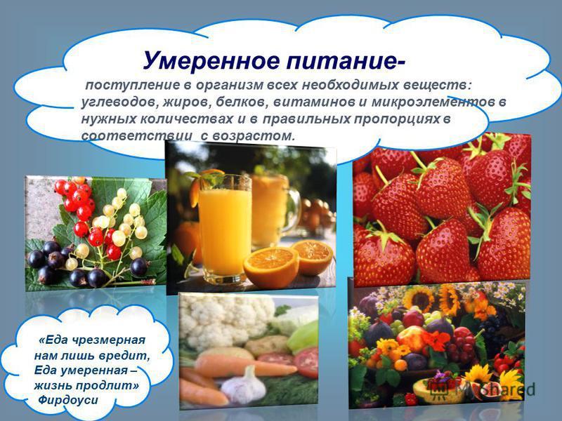 поступление в организм всех необходимых веществ: углеводов, жиров, белков, витаминов и микроэлементов в нужных количествах и в правильных пропорциях в соответствии с возрастом. Умеренное питание- «Еда чрезмерная нам лишь вредит, Еда умеренная – жизнь