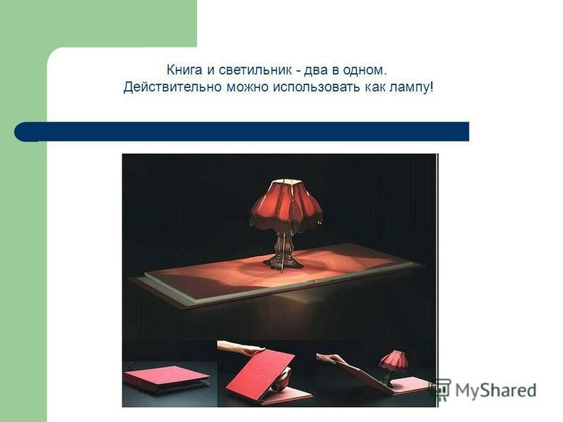 Книга и светильник - два в одном. Действительно можно использовать как лампу!