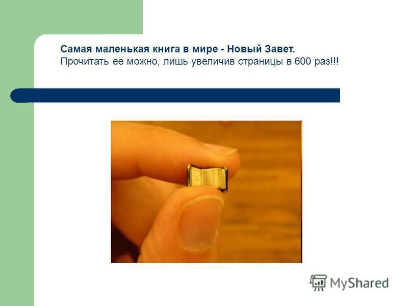 Самая маленькая книга в мире - Новый Завет. Прочитать ее можно, лишь увеличив страницы в 600 раз!!!