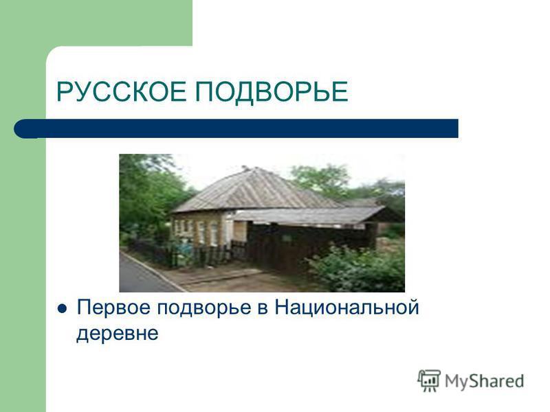 РУССКОЕ ПОДВОРЬЕ Первое подворье в Национальной деревне