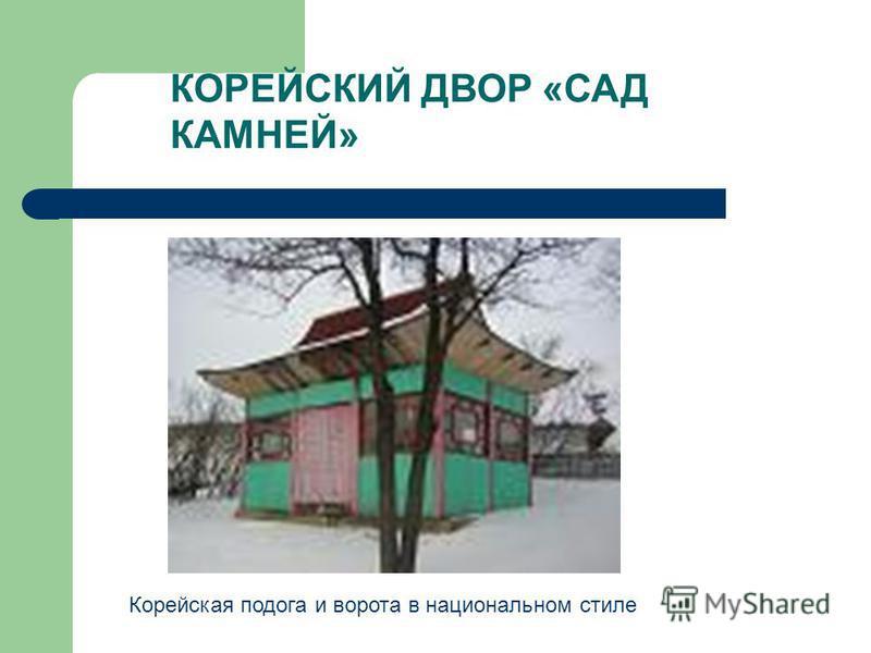 КОРЕЙСКИЙ ДВОР «САД КАМНЕЙ» Корейская подога и ворота в национальном стиле