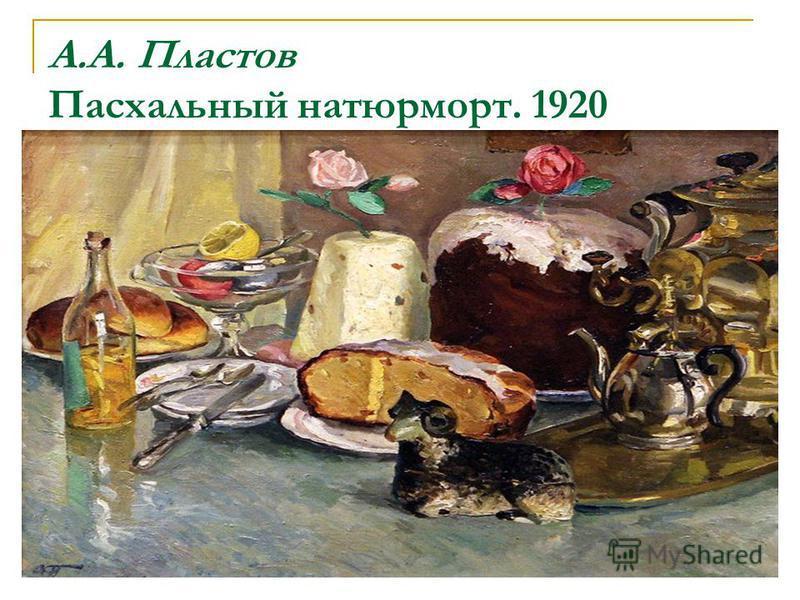 А.А. Пластов Пасхальный натюрморт. 1920