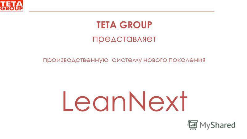TETA GROUP представляет производственную систему нового поколения LeanNext