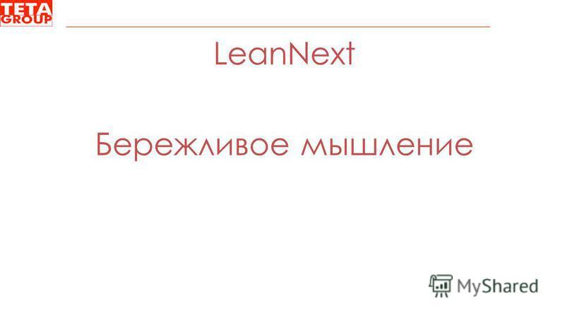 LeanNext Бережливое мышление