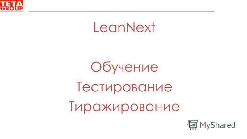 LeanNext Обучение Тестирование Тиражирование