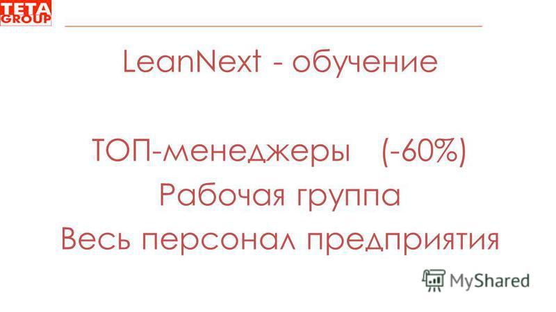 LeanNext - обучение ТОП-менеджеры (-60%) Рабочая группа Весь персонал предприятия